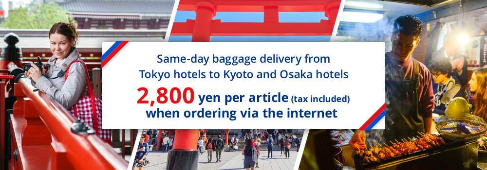 Same-day baggage delivery from Tokyo hotels to Kyoto and Osaka hotels. 2,800 yen per article (tax included) when ordering via the internet.